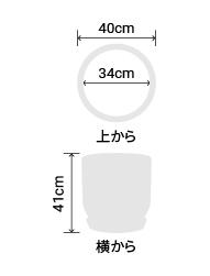 サイズ:外径 40cm、内径 34cm、高さ 41cm