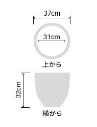 サイズ:外径 37cm、内径 31cm、高さ 32cm