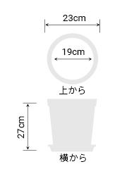 サイズ:外径 23cm、内径 19cm、高さ 27cm