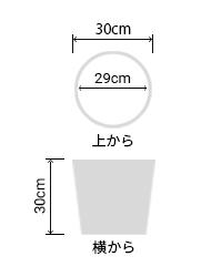 サイズ:外径 30cm、内径 29cm、高さ 30cm