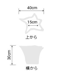 サイズ:外径 40cm、内径 約15cm、高さ 30cm