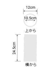 サイズ:外径 12cm、内径 10.5cm、高さ 24.5cm