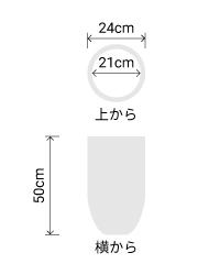 サイズ:外径 24cm、内径 21cm、高さ 48cm
