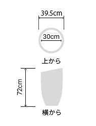 サイズ:外径 39.5cm、内径 30cm、高さ 72cm