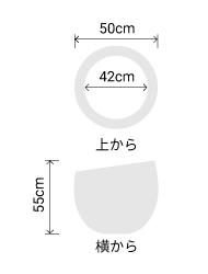 サイズ:外径 50cm、内径 42cm、高さ 53cm