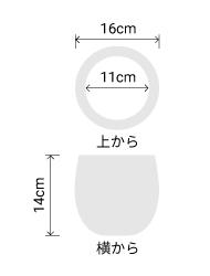 サイズ:外径 16cm、内径 11cm、高さ 12cm