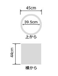 サイズ:外径 45cm、内径 39.5cm、高さ 44cm