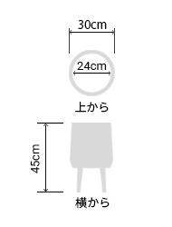 サイズ:外径 30cm、内径 24cm、高さ 45cm