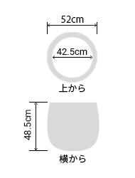 サイズ:外径 52cm、内径 42.5cm、高さ 48.5cm