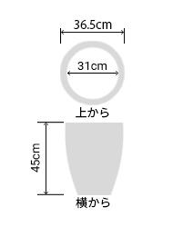 サイズ:外径 36.5cm、内径 31cm、高さ 45cm