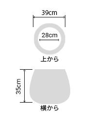 サイズ:外径 39cm、内径 28cm、高さ 35cm