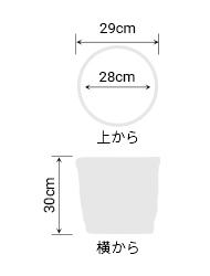 サイズ:外径 29cm、内径 28cm、高さ 30cm