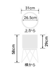サイズ:外径 31cm、内径 26.5cm、高さ 29cm(スタンド設置時58cm)