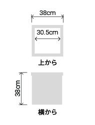 サイズ:外径 38cm、内径 30.5cm、高さ 38cm