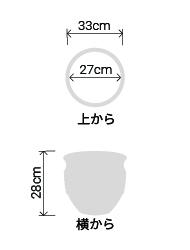 サイズ:外径 33cm、内径 27cm、高さ 28cm