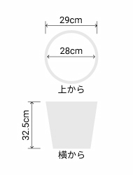 サイズ:外径 29cm、内径 28cm、高さ 32.5cm