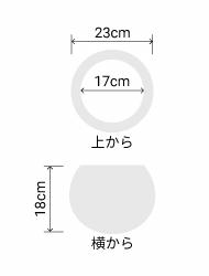 サイズ:外径 23cm、内径 17cm、高さ 18cm