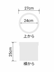 サイズ:外径 27cm、内径 27cm、高さ 25cm
