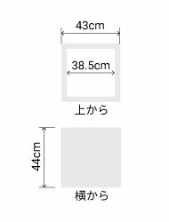 サイズ:外径 43cm、内径 38.5cm、高さ 44cm