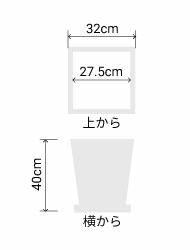 サイズ:外径 32cm、内径 27.5cm、高さ 40cm