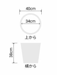 サイズ:外径 40cm、内径 34cm、高さ 38cm