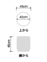 サイズ:外径 45cm、内径 42cm、高さ 48cm