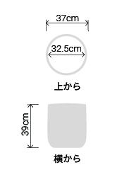 サイズ:外径 37cm、内径 32.5cm、高さ 39cm