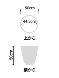 サイズ:外径 50cm、内径 44.5cm、高さ 50cm