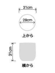 サイズ:外径 31cm、内径 28cm、高さ 31cm