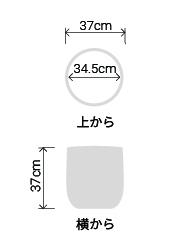 サイズ:外径 37cm、内径 34.5cm、高さ 37cm