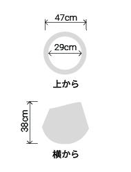 サイズ:外径 47cm、内径 29cm、高さ 38cm