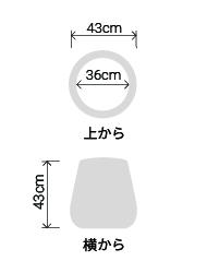 サイズ:外径 43cm、内径 36cm、高さ 43cm