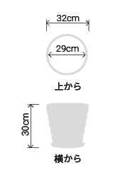 サイズ:外径 32cm、内径 29cm、高さ 30cm