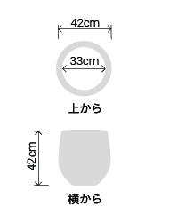 サイズ:外径 42cm、内径 33cm、高さ 42cm