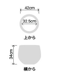 サイズ:外径 42cm、内径 32.5cm、高さ 34cm