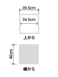 サイズ:外径 39.5cm、内径 34.5cm、高さ 40cm