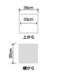 サイズ:外径 39cm、内径 33cm、高さ 39cm