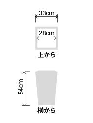 サイズ:外径 33cm、内径 28cm、高さ 54cm