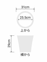 サイズ:外径 31cm、内径 25.5cm、高さ 29cm