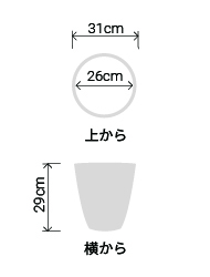 サイズ:外径 31cm、内径 26cm、高さ 29cm