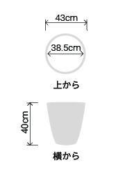 サイズ:外径 43cm、内径 38.5cm、高さ 40cm