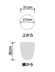 サイズ:外径 31cm、内径 27cm、高さ 36cm