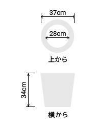 サイズ:外径 37cm、内径 28cm、高さ 34cm