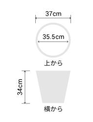 サイズ:外径 37cm、内径 35.5cm、高さ 34cm